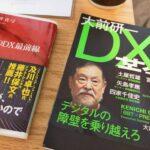 申告書をExcelで作っていたときのお話。DXはExcel活用も含む