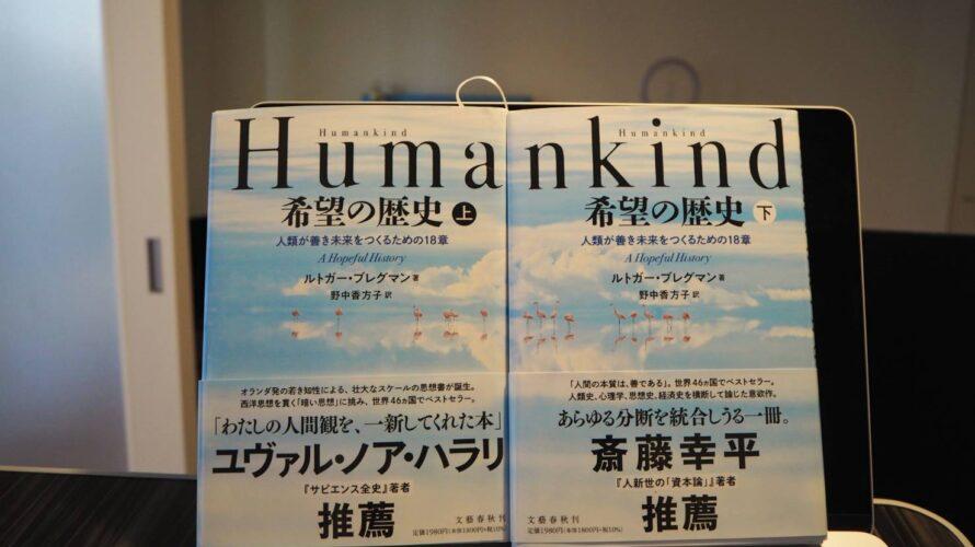 [お勧め本]『Humankind 希望の歴史上・下』ルトガー・ブレグマンさん著