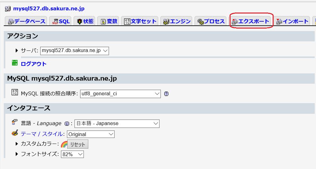 SQLバックアップ3