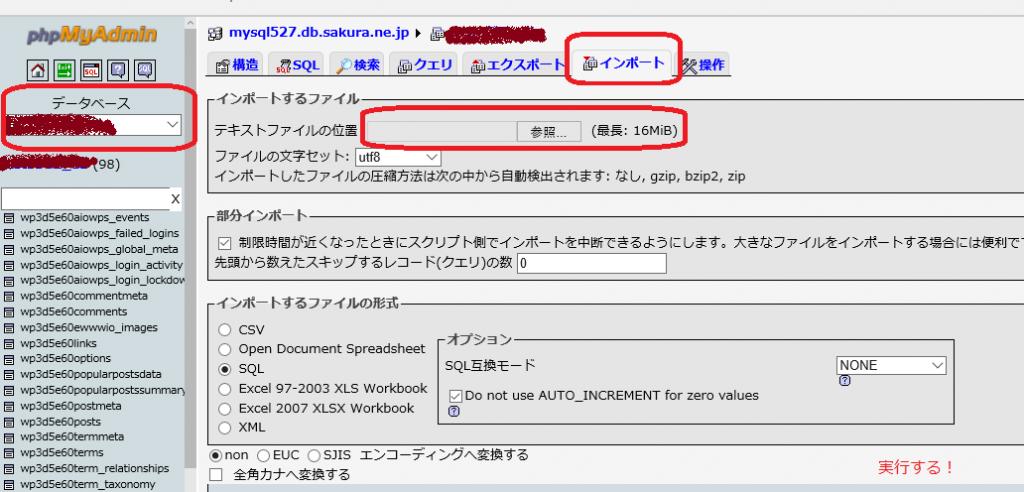 SQLインポート1
