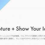 ちょっとした動画・写真の共有に便利な無料スクリーンショットサービス「Gyazo」
