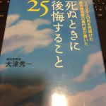 阪神淡路大震災から22年、人生の終わりに後悔を残さないよう生きたい