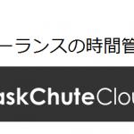 甘い時間に対する見積が明らかに。TaskChuteCloudで時間をストイックに管理してみる