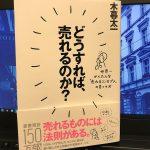 [お勧め本]『どうすれば、売れるのか?―――世界一かんたんな「売れるコンセプト」の見つけ方』木暮太一著