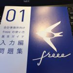 【セミナーのお知らせ】フリーランスのためのクラウド会計(freee)入門セミナー<11/17(土)・12/22(土)/少人数/横浜>