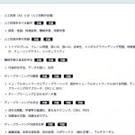 日本ディープラーニング協会主催「G検定」に合格するためにしたこと。文系でも受ける価値あり