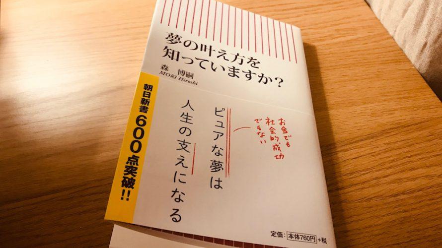 【お勧め本】『夢の叶え方を知っていますか?』森博嗣さん著 夢を叶える楽しさは自分の中にある
