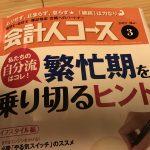 【記事執筆】『会計人コース2019年3月号』税制改正の勉強方法について執筆しました