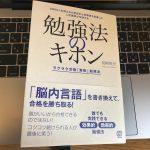 勉強の楽しさ、大切さを再認識させてくれる本でしたー『勉強法のキホン』
