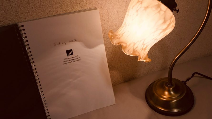 エンディングノートを書いてみた。「どう生きるか」を考えられるのでお勧め